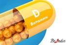 Немного о витамине D3